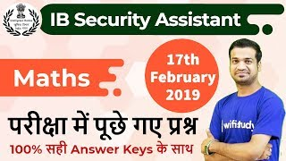 IB Security Assistant 2018 (17 Feb 2019) Maths | Exam Analysis & Asked Questions
