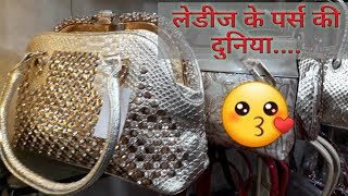 सस्ता LADIES PURSE WHOLESALE MARKET IN DELHI II SADAR BAZAR II BUSINESS CHELA