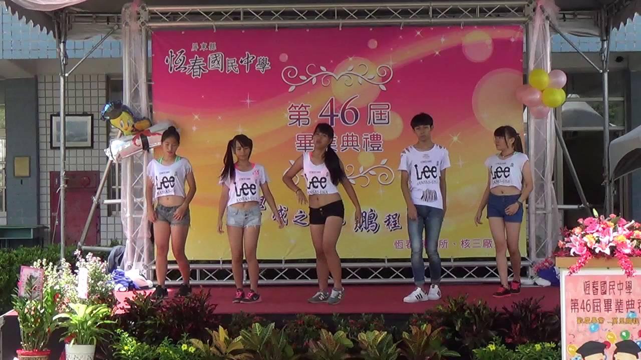 恆春國中畢業典禮表演節目四:九年級熱舞秀 - YouTube