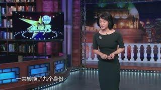 """《金星秀》第124期: """"假大师""""那些事 看金姐如何手撕换了9个身份的""""大师""""内幕 The Jinxing show 1080p 官方干净版"""