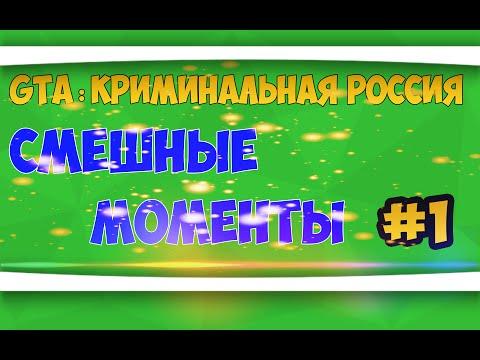 ГТА Сан Андреас: криминальная Россия - видео