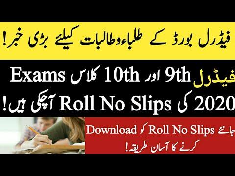 Federal 9th Class Roll No Slip 2020| FBISE 10th Class Roll No Slip|FBISE SSC Exam Roll No Slip 2020