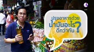 ชัวร์ก่อนแชร์ : ปรุงอาหารด้วยน้ำมันชนิดไหนดีกว่ากัน? | สำนักข่าวไทย อสมท
