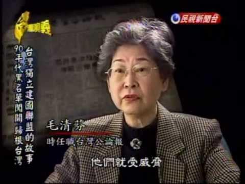 臺灣演義:臺灣獨立建國聯盟(3/3) 20110515 - YouTube