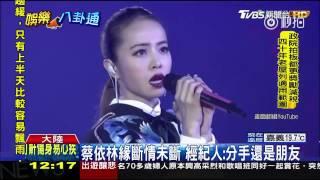 2016-12-29 TVBS新聞-愛情沒有時間表 蔡依林首度談情傷