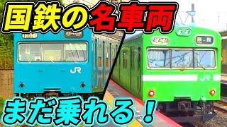 【103系】1975年に行って山手線と京浜東北線に乗ってみた