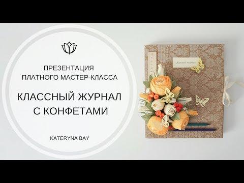 Мастер-класс I Классный журнал с конфетами I Подарок учителю на 1 сентября I Gift for Teacher