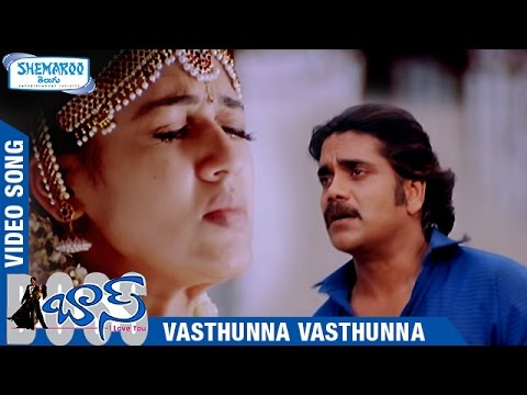 Boss I Love You Telugu Movie Songs | Vasthunna Vasthunna Full Video Song | Nagarjuna | Nayanthara