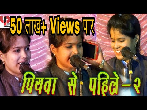अकांक्षा भारती (पियवा से पहिले-2) Full Video song 2018 -New  Piywa Se Pahile Hamar Rahlu