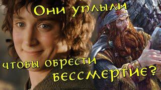Куда именно уплыл Фродо? Средиземье | Властелин Колец | The Lord of the Rings