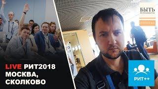 РИТ 2018 Онлайн от Александра Сокирки