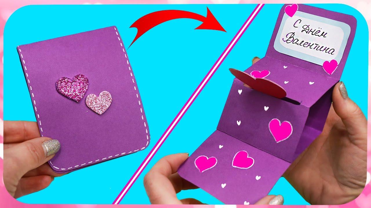 DIY ОТКРЫТКА с сердечком! Подарок на День Святого Валентина?