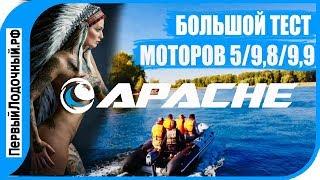 Лодочные моторы Апачи | Тест лодки 400 см с моторами 5/9.8/9.9 л.с.