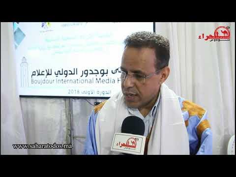 الإعلامي الصحراوي سعيد زعواطي هذه أبرز نقاط قوة ملتقى بوجدور الدولي للإعلام