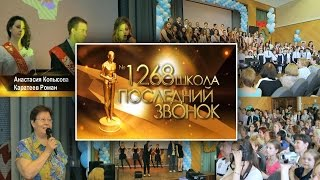 Школьный фильм - Выпускной