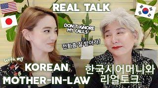 REAL TALK w/ My KOREAN MOTHER-IN-LAW🇰🇷외국인며느리 한국시어머니 리얼토크 잘좀하자🇰🇷韓国人姑とリアルトーク