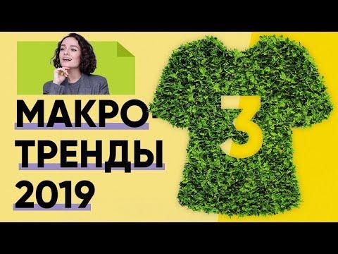 3 Главных МАКРО-Тренда 2019 в Моде! - Видео онлайн