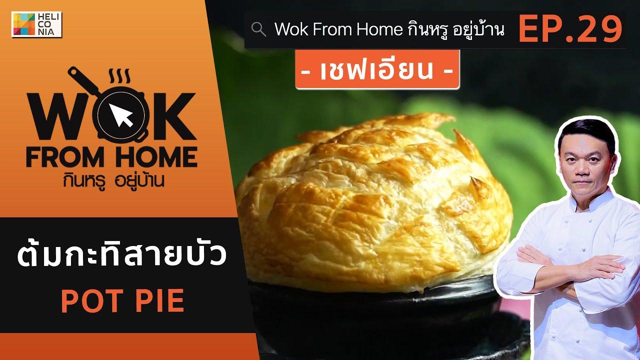 """อาหารไทยก็เก๋ได้ กับเมนู """"ต้มกะทิสายบัว Pot Pie"""" by เชฟเอียน [EP.29] Wok From Home กินหรู อยู่บ้าน"""