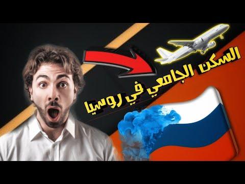 السكن الجامعي في روسيا vlog: University residence in Russia