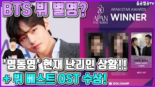 【ENG】BTS 뷔 별명? '명동영' 현재 난리인 상황!! + 뷔 베스트 OST 수상! BTS V 돌곰별곰TV