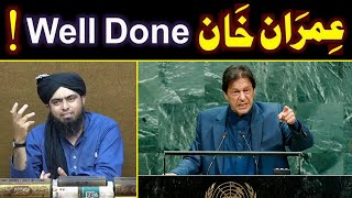 Download lagu Neutral Analysis of PM Imran Khan's Speech in UN General Assembly ! (By Engineer Muhammad Ali Mirza)