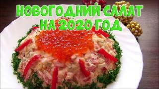 Новогодний салат на 2020 год,  рецепт салата с красной рыбой и помидорами на Новый  год 2020