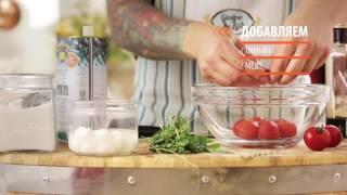 Салат из Маринованных Помидорок Черри и Шариками Моцареллы || iCOOKGOOD on FOOD TV || Салаты