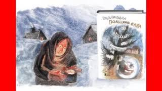 15 Библиотечная радиопередача.Тема репрессий в детских книгах-2