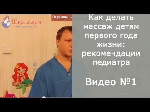 педиатр -