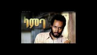 LamBa AmHaric MoviE SounD TracK HD