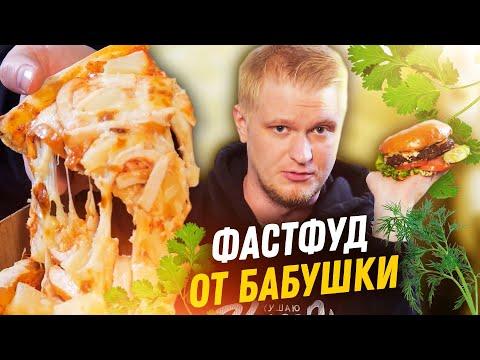Граф Краснов. БАБУЛИН фастфуд. Славный Обжор.
