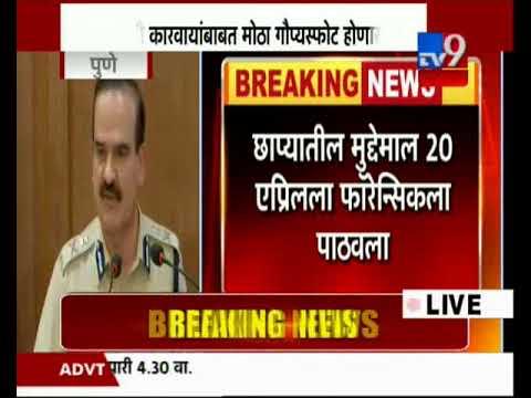 Maharashtra Police Press Conference LIVE: सर्व आरोपी माओवादी संघटनासाठी कार्यरत होते-TV9