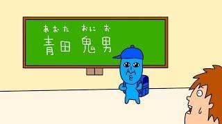 【アニメ】青鬼が小学校にやってきた thumbnail