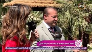 السفيرة عزيزة - نصائح لتنسيق الزهور والنباتات في حديقة المنزل