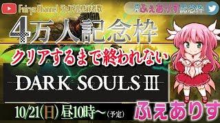 [LIVE] 【ダクソ3】クリアするまで寝られない DARK SOULS III【4万人記念枠】🐦
