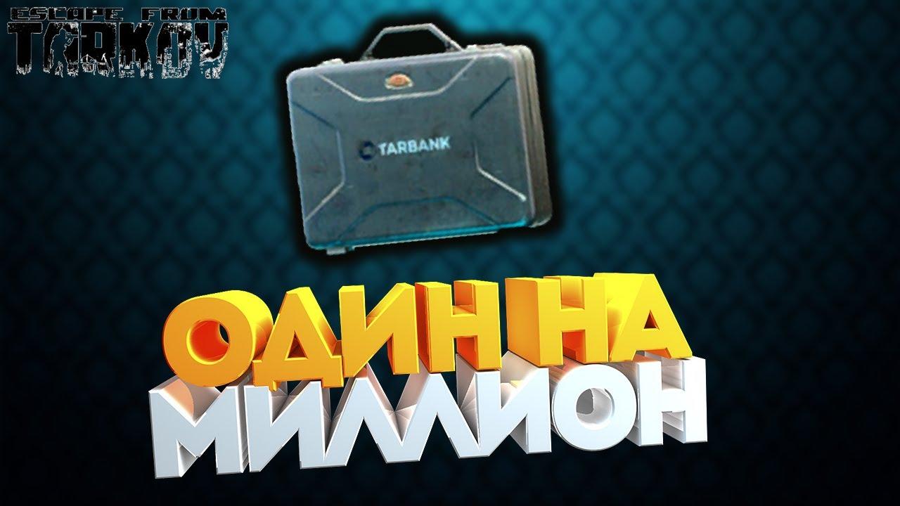 Вышел с топором - Стал королем - Escape from Tarkov