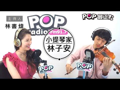 2019-06-26《POP最正點》林書煒 專訪 走入大眾的小提琴家-林子安