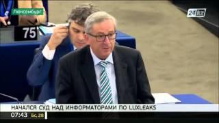 LuxLeaks: разоблачителям налоговых схем грозит до 5-ти лет лишения свободы