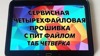 видео оригинальные прошивки samsung