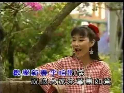 Download 小凤凤 (Joyce Lim) 新年鼓声响起来 (国语:鞭炮锣鼓响连天 / 一路顺风一路旺)