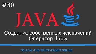 Java SE. Урок 30. Создание собственных исключений. Оператор throw