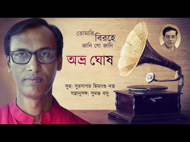 Tomari birohe jani go jani :: Avra Ghosh - Modern Bengali Song