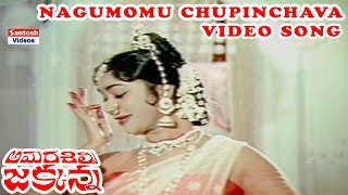 Nagumomu Chupinchava Gopala Video Song || Amara Silpi Jakkana Movie || ANR, Saroja Devi, Haranath