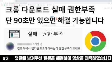 크롬 다운로드 실패 권한부족 해결방법 ( feat. 1분 내 해결 )
