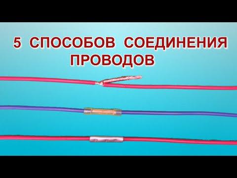 Как правильно соединить два провода