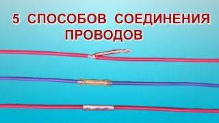 Как соединить провода. Надежная скрутка?  How to connect the wires. Reliable twist?