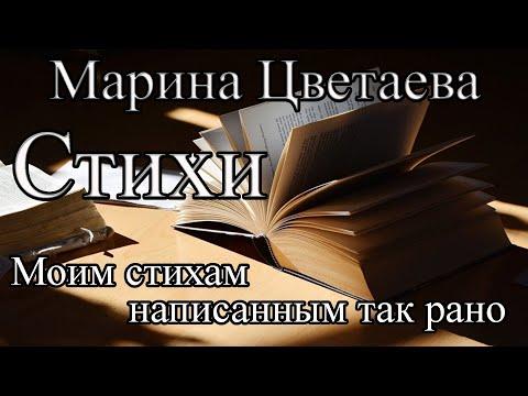 Стихи Марина Цветаева — Моим стихам, написанным так рано. Текст читает: Городинец Сергей