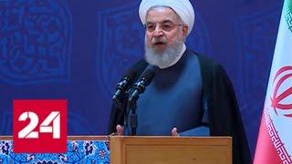 Смотреть видео Тегеран продолжит выполнять условия ядерной сделки, несмотря на демарш США - Россия 24 онлайн
