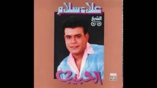 Alaa Sallam - Ahoon Alaik I علاء سلام - أهون عليك