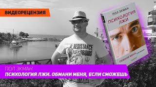 [Видеорецензия] Артем Черепанов: Пол Экман - Психология лжи. Обмани меня, если сможешь